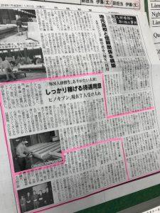2×4パネル製作を担当する実習生が新聞取材を受けました